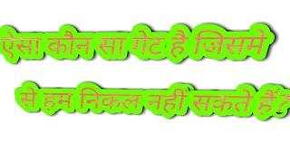 मजेदार पहेलियां 😇😇😇 हिंदी पहेलियां 2018😇😇😇best hindi pahelia