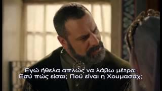 ΣΟΥΛΕ'Ι'ΜΑΝ Ο ΜΕΓΑΛΟΠΡΕΠΗΣ - Ε114 PROMO 5 GREEK SUBS