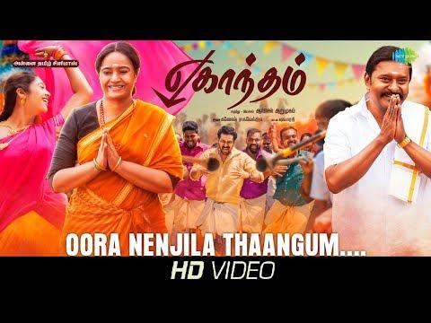 Oora Nenjila - Video | Eghantham | Vivanth | Ganesh Raghavendra | Yugabharathi | Arsel Arumugam