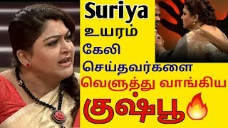 Suriya height issue - Kushboo angry on anchors
