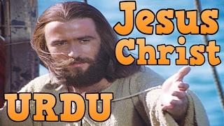 Urdu Audio: The Life story of Jesus Christ