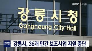 강릉시, 36개 민간보조사업 지원 중단