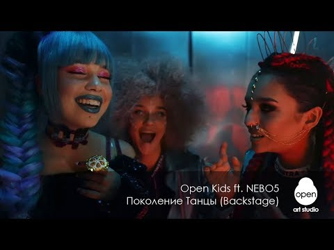 Open Kids ft.NEBO5  - Поколение Танцы - Backstage - Open Art Studio
