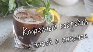 """Кофейный коктейль с мятой и лимоном. Освежающий напиток. [РЕЦЕПТЫ - """"ПЕЛЬМЕНЬ""""]"""