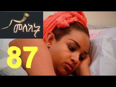 Meleket Drama መለከት 87 - Episode 87