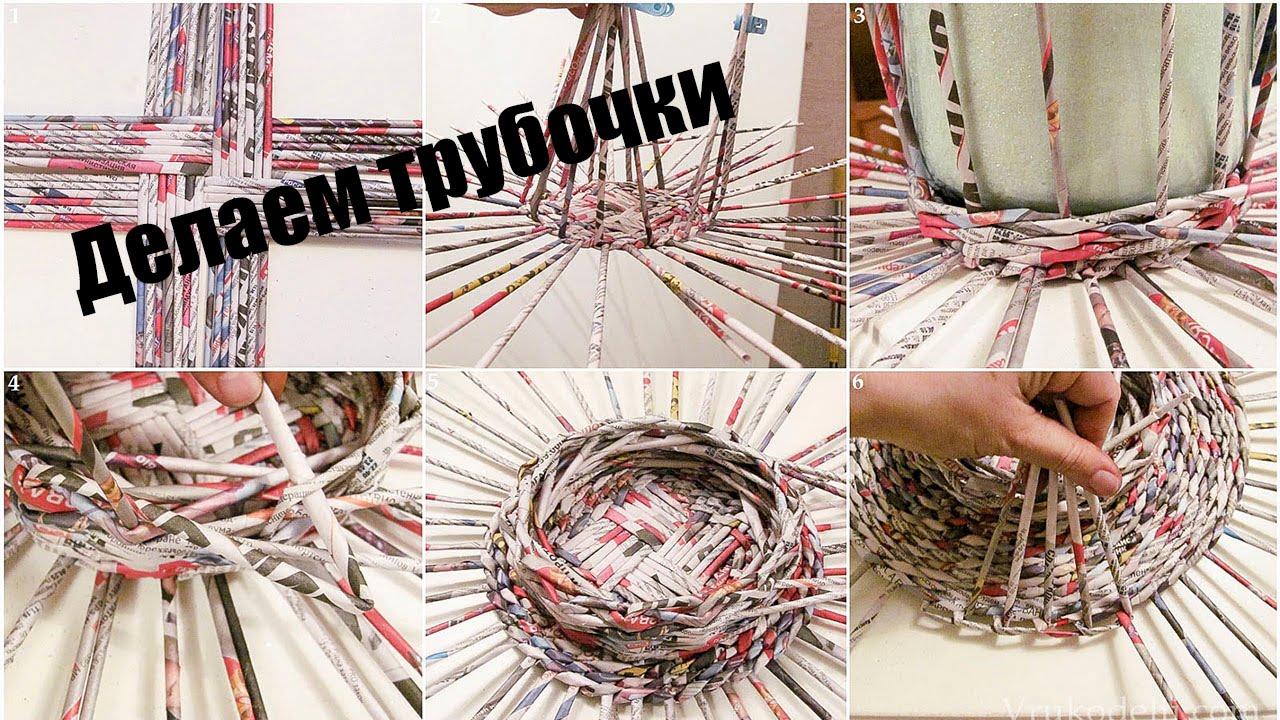 Плетение из газетных трубочек своими руками