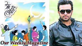 ১ ভিডিও তে ঈদের সব ছবি ও শাকিব খানের সব খবর Part 11 | Bangla Eid Movie 2017 | Shakib khan all News