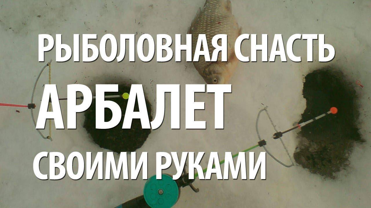 Зимняя рыбалка арбалет своими руками
