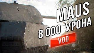 [VOD] Maus - Ультимативный Пожиратель ЛБЗ в 8000 урона от Амвея и Джова.