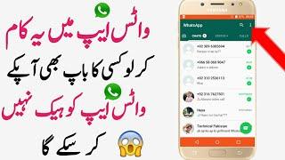 Secret Whatsapp Trick Never Miss This Hidden Trick 2018