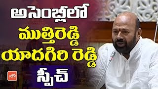 Muthireddy Yadagiri Reddy Speech about Telangana Assembly Speaker Pocharam Srinivas Reddy