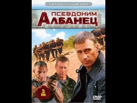 Псевдоним  Албанец сезон 1 серия 1