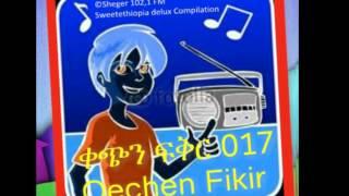 Qechen Fikir 017 (Radio Drama) Sheger 102. 1 FM - MP4