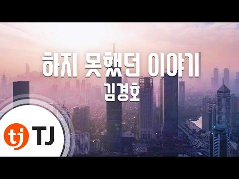 [TJ노래방] 하지못했던이야기 - 김경호 (Kim Kyeong Ho) / TJ Karaoke