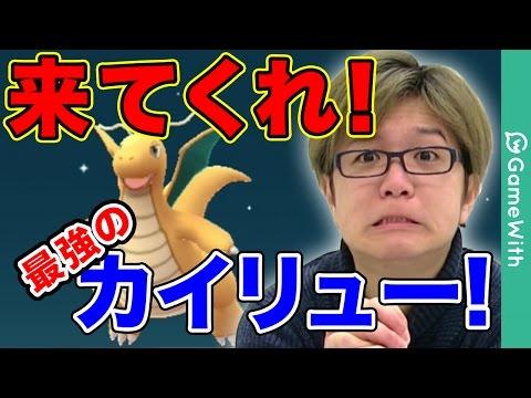 【ポケモンGO攻略動画】【ポケモンGO】目指せ!最新最強カイリュー!技ガチャでテルりん作れるか!?【Pokemon GO】  – 長さ: 4:08。