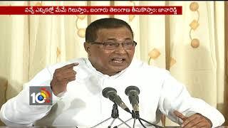2019 ఎన్నికల్లో కాంగ్రెస్ దే గెలుపు… | T-Congress MLA Jana Reddy | TRS Government | TS