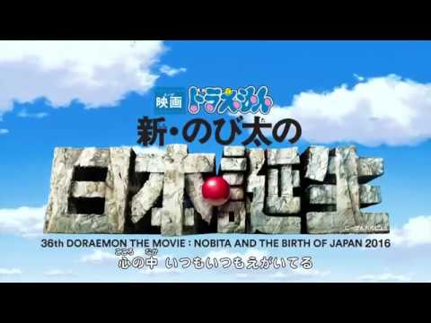 [Opening] Doraemon the Movie Nobita and the Birth of Japan 2016 thumbnail