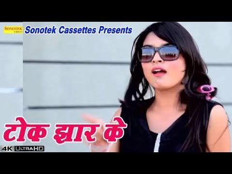 Tokk Jhad Ke | टोक झार के | Sunil Guladi | Haryanvi Hot Songs video