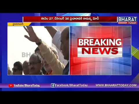Amit Shah And PM Modi Telangana Elections Tour Schedule Change | Latest News | Bharat Today