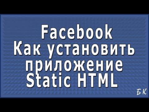Как установить приложение Static HTML на вашу бизнес страницу Фейсбук