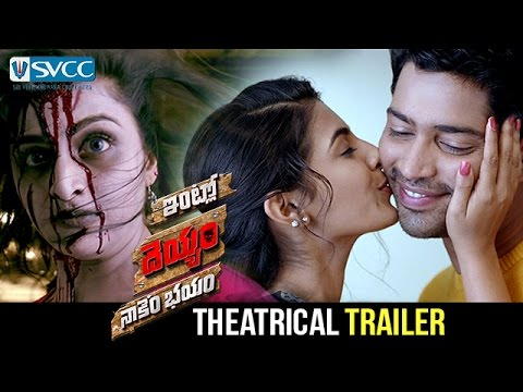 Allari Naresh Intlo Dayyam Nakem Bhayam Theatrical Trailer | Latest Telugu Movie 2016 | SVCC