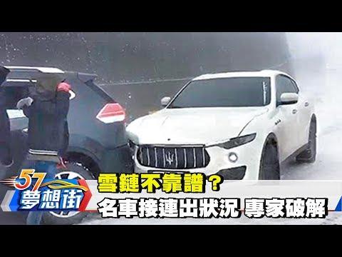 台灣-夢想街57號-20180205 雪鏈不靠譜?名車接連出狀況 專家破解