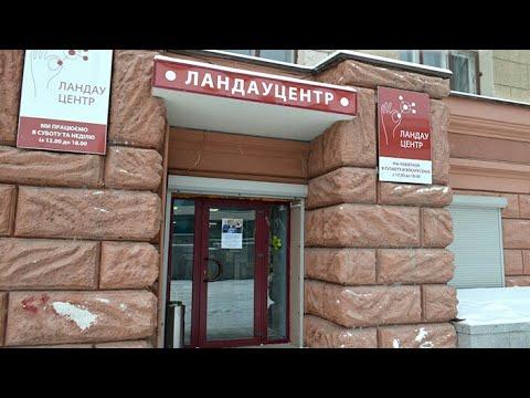 Ландау центр Харьков HyperLapse.