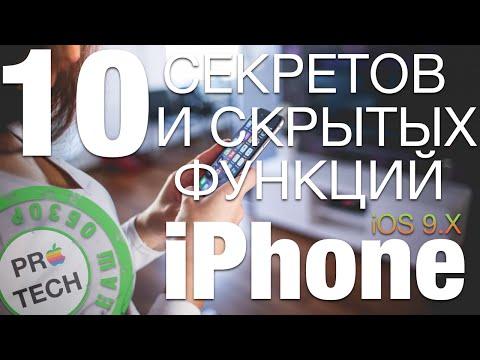 10 секретов и скрытых функций iPhone на iOS 9.3.1 и iOS 9.3.2