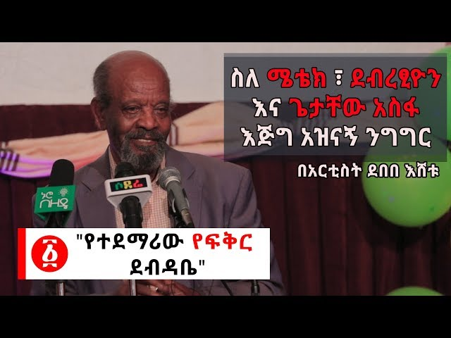Ethiopia: Debebe Eshetu's Entertaining Stage Work | METEC | Debretsion