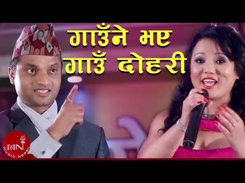 Pashupati Sharma's Hit Roila Dohori Song | Gaune Bhaye Gaun Dohori - Jyoti Magar