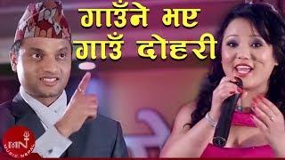 Video Gaune Bhaye Gaun Dohori by