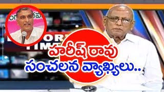 Huge Response For Minister Harish Rao Election Campaign | IVR Analysis | Mahaa news