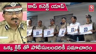 DGP Mahender Reddy Launches TS Police Cop Connect App | Hyderabad