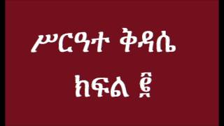 Abba W/Tensaye Ayalneh - Serate Kidase Part 2 (Ethiopian Orthodox Tewahdo Church)
