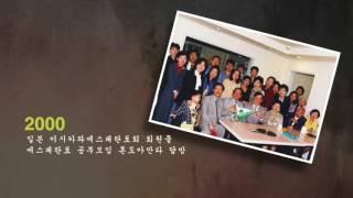 Esperanto-Movado de Koreio, 2017UK, Seulo