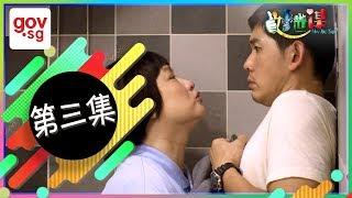《好世谋》第三集:Ho Seh Bo Episode 3