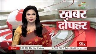 Hindi News Bulletin   हिंदी समाचार बुलेटिन – Jan 26, 2018 (1:30 pm)