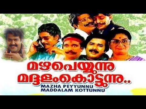 Mazha Peyyunnu Maddalam Kottunnu Malayalam Full Movie video