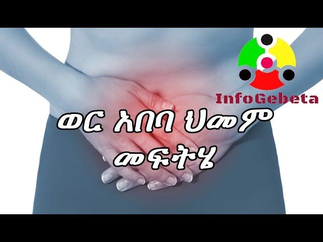 Ethiopia menstrual cramp solutions