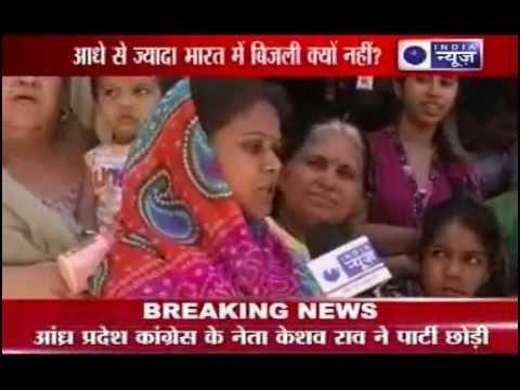 India News: Electricity problems in India