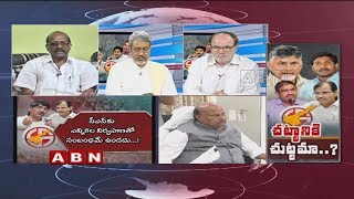 Discussion | TDP Leaders Serious On LV Subramanyam over review meeting on votes counting | Part 1