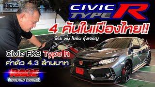 Honda Civic FK8 TypeR ค่าตัว 4.3 ล้านบาท และมีแค่4คันในไทย