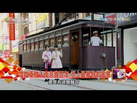 雙城記-20161217 雙城主播逛上海 赴片場賭老上海風華痕跡