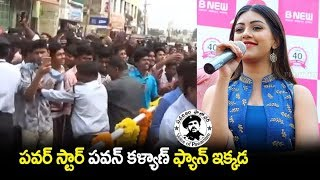 Heroine Anu Emmanuel Launches B New Mobile Show Room At Yemmiganur | Naa Peru Surya Naa illu India