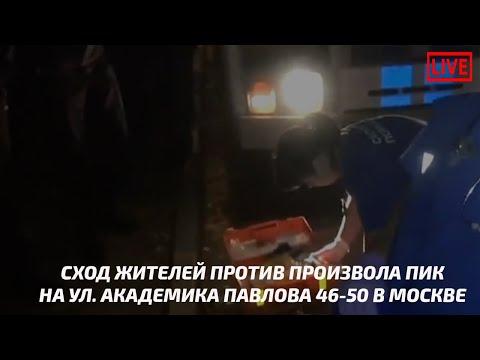 Сход жителей против произвола ПИК на ул.Академика Павлова 46-50 в Москве / LIVE 12.09.18