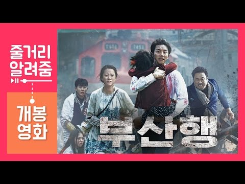 Watch Train to Busan (2016) Online Free Putlocker