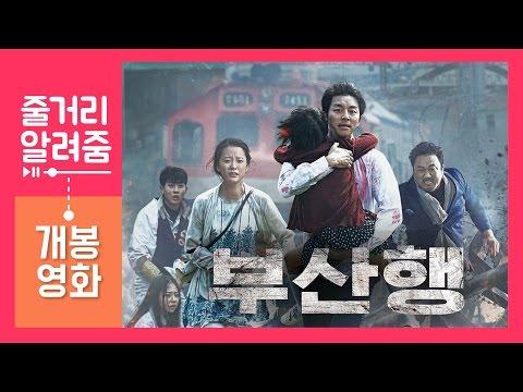Watch Train to Busan (2016) Online Free Putlocker