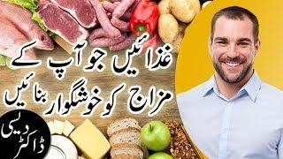 foods that help to make your mood happy in urdu hindi | health tips in urdu hindi