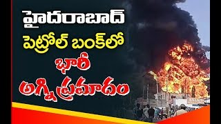Huge Fire Accident at Hyderabad