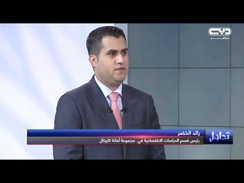 مناقشة مع رئيس قسم الدراسات الاقتصادية في أمانة كابيتال رائد الخضرعلى قناة دبي وأهم تطورات الأسواق